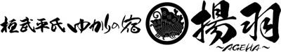湯西川温泉 | 桓武平氏ゆかりの宿 揚羽 ~AGEHA~
