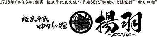 Yunishigawa Onsen agehanoyado