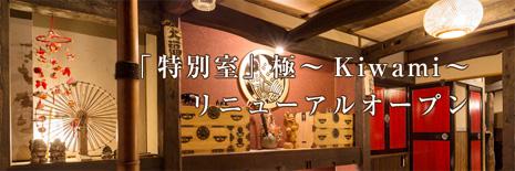 「特別室」極〜Kiwami〜