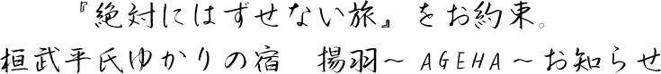 『絶対にはずせない旅』をお約束。桓武平氏ゆかりの宿 揚羽〜AGEHA〜お知らせ