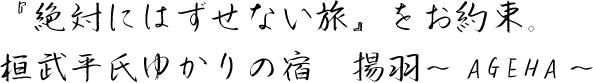『絶対にはずせない旅』をお約束。桓武平氏ゆかりの宿 揚羽〜AGEHA〜
