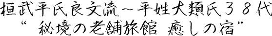 """桓武平氏良文流〜平姓大類氏38代""""秘境の老舗旅館 癒しの宿"""""""