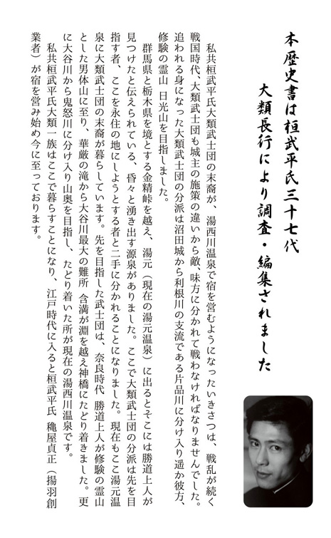 大類武士団歴史書
