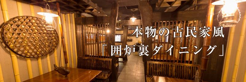 湯西川温泉 揚羽 ~ageha~ 古き良き時代への時感(じかん)旅行 本物の古民家風 「囲炉裏ダイニング」