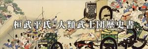 桓武平氏 大類武士団歴史書