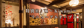 湯西川温泉 平家の庄 下野国(しもつけのくに)究極の武家屋敷「特別室」極~Kiwami~リニューアルオープン