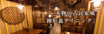 湯西川温泉 平家の庄 古き良き時代への時感(じかん)旅行 本物の古民家風 「囲炉裏ダイニング」