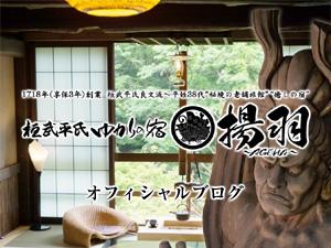 揚羽 ~ageha~オフィシャルブログ