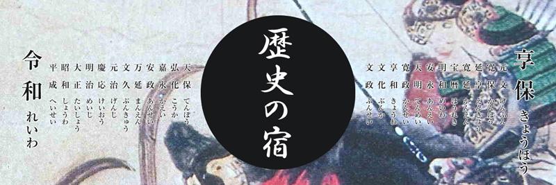 湯西川温泉|歴史の宿