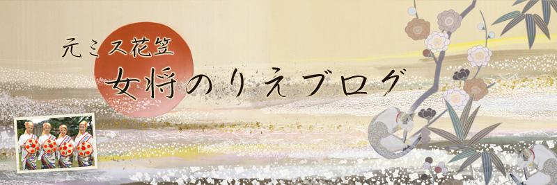 湯西川温泉|女将ブログ